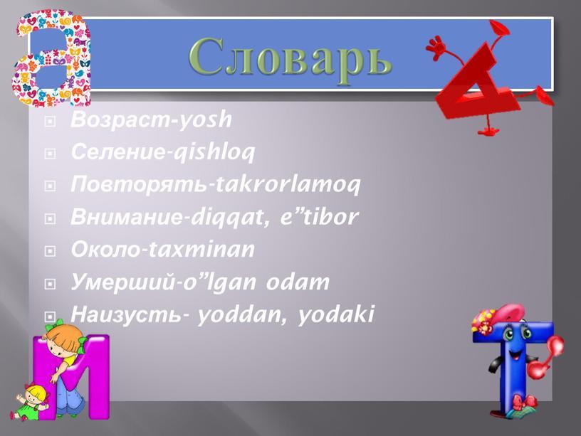 Словарь Возраст-yosh Селение-qishloq