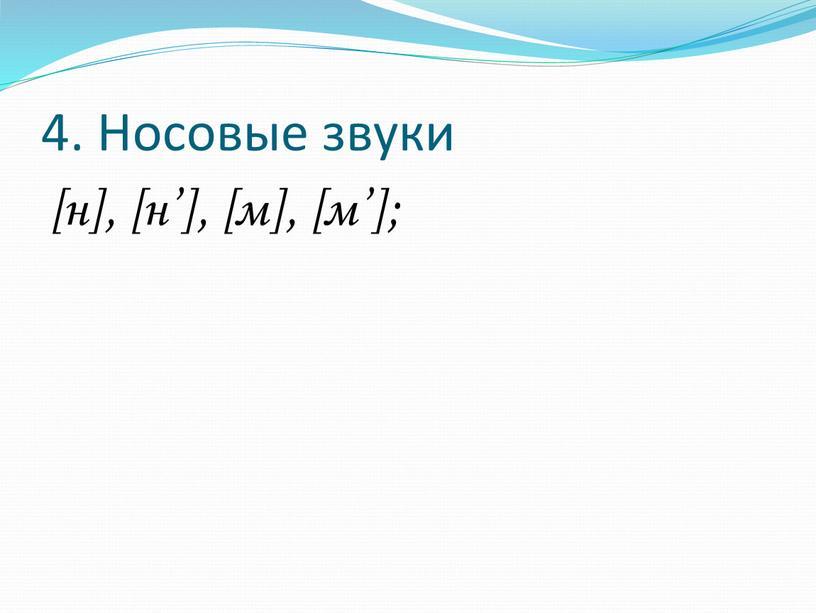 Носовые звуки [н], [н'], [м], [м'];