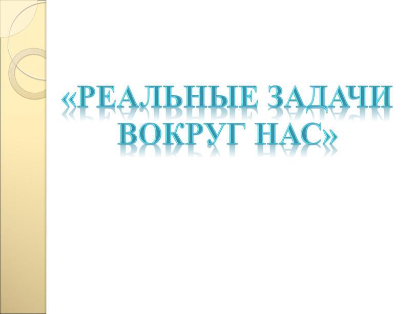 «Реальные задачи вокруг нас»