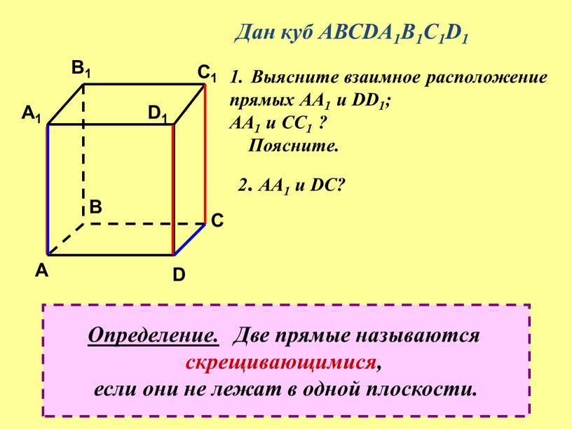 Дан куб АВСDA1B1C1D1 Выясните взаимное расположение прямых