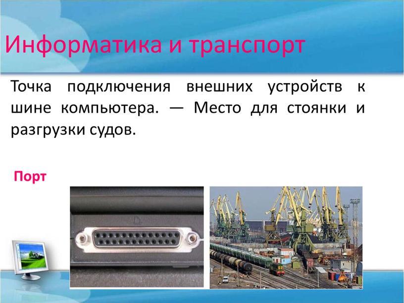 Информатика и транспорт Точка подключения внешних устройств к шине компьютера