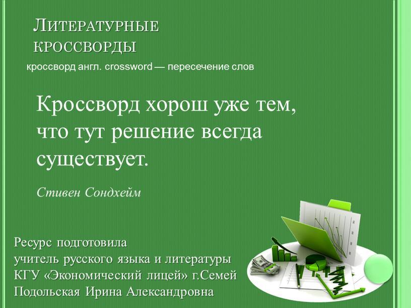 Литературные кроссворды Ресурс подготовила учитель русского языка и литературы