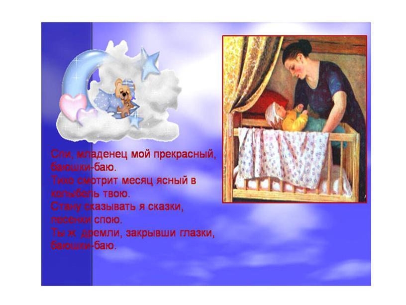 """Проект презентация к уроку литературного чтения по теме """" Колыбельные песни"""""""