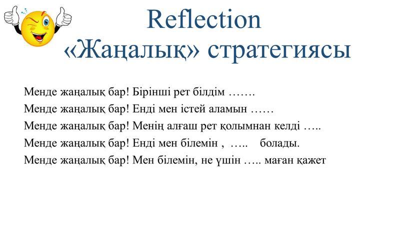 Reflection «Жаңалық» стратегиясы