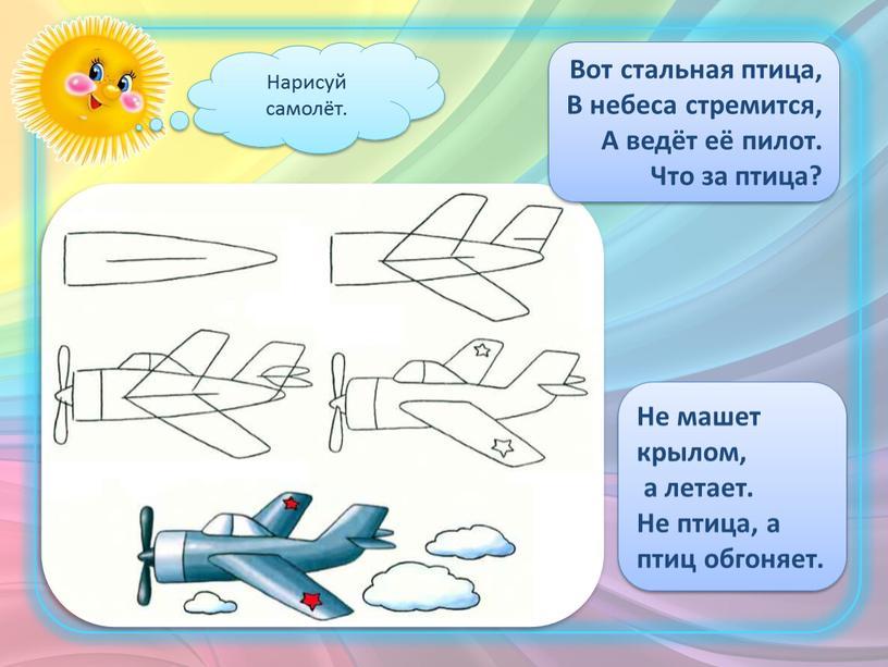 Нарисуй самолёт. Не машет крылом, а летает