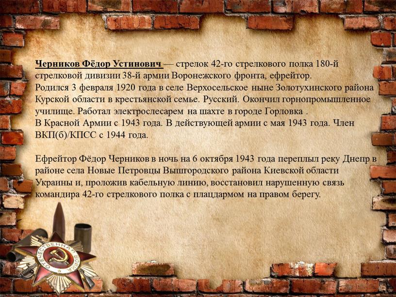 Черников Фёдор Устинович — стрелок 42-го стрелкового полка 180-й стрелковой дивизии 38-й армии