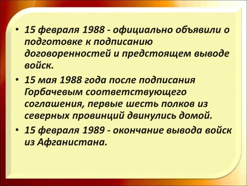 Горбачевым соответствующего соглашения, первые шесть полков из северных провинций двинулись домой