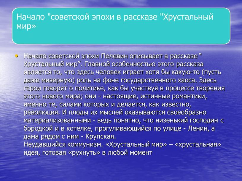 """Начало советской эпохи Пелевин описывает в рассказе """""""