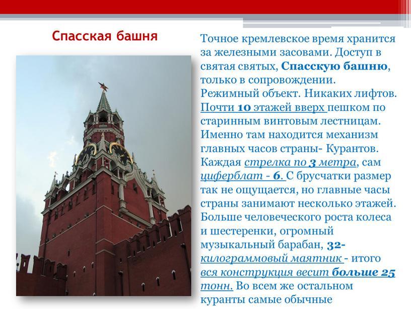 Спасская башня Точное кремлевское время хранится за железными засовами