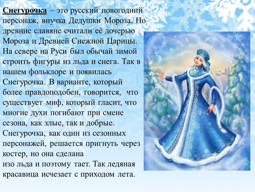 Снегурочка – это русский новогодний персонаж, внучка