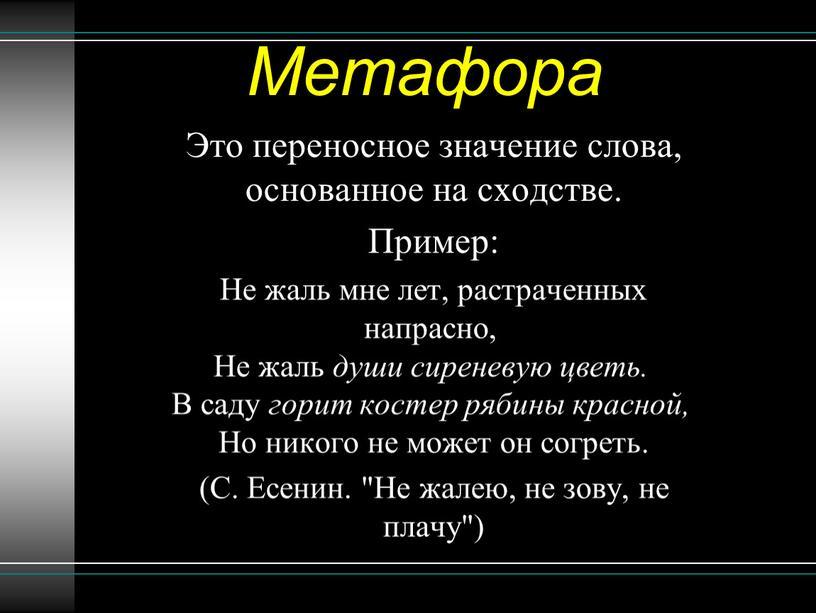 Метафора Это переносное значение слова, основанное на сходстве