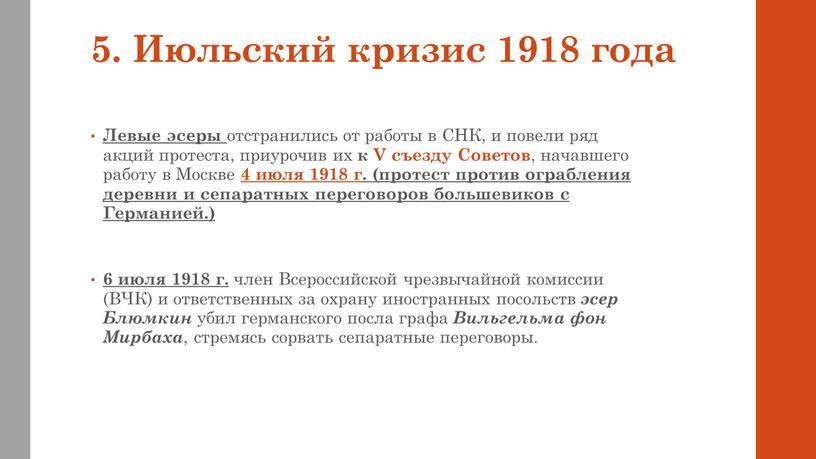 Июльский кризис 1918 года Левые эсеры отстранились от работы в