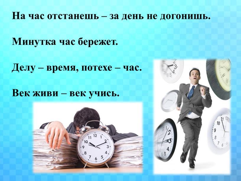 На час отстанешь – за день не догонишь