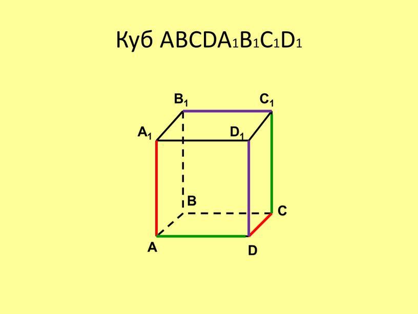Куб ABCDA1B1C1D1
