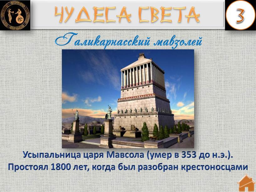 Усыпальница царя Мавсола (умер в 353 до н