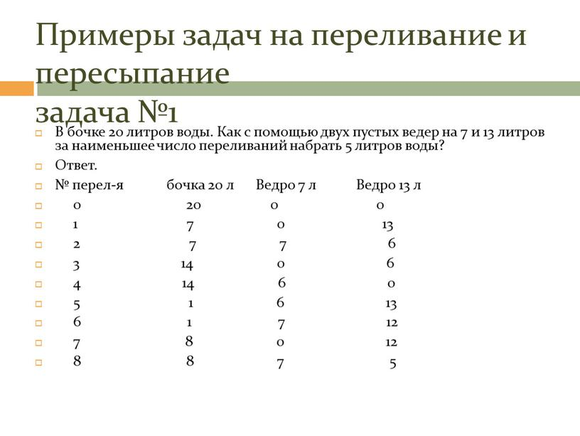 Примеры задач на переливание и пересыпание задача №1