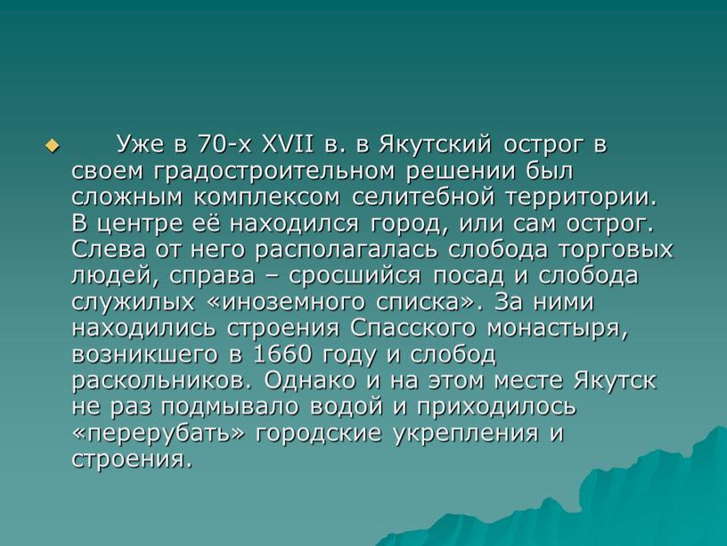 Уже в 70-х XVII в. в Якутский острог в своем градостроительном решении был сложным комплексом селитебной территории
