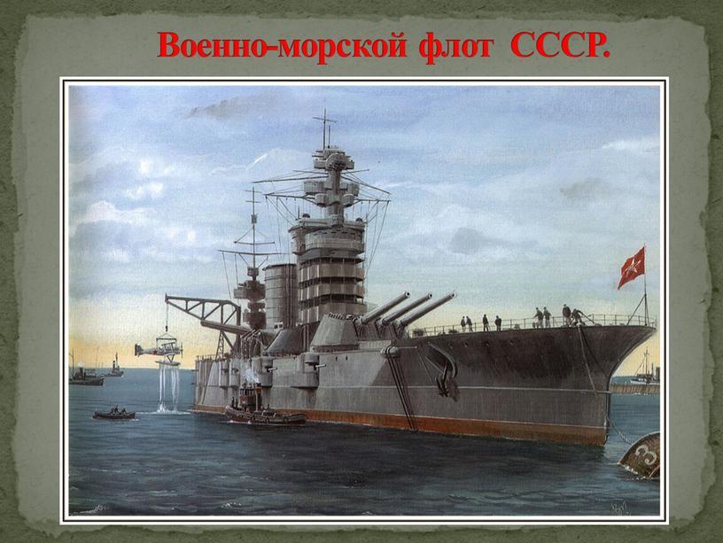 Военно-морской флот СССР.