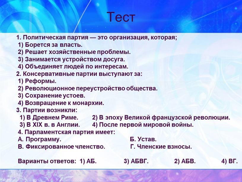 Тест 1. Политическая партия — это организация, которая; 1)