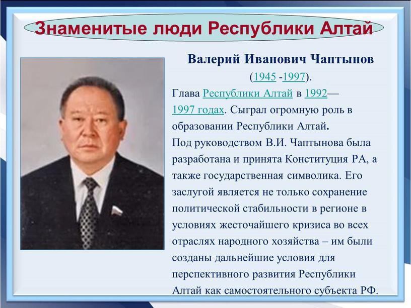 Валерий Иванович Чаптынов (1945 -1997)