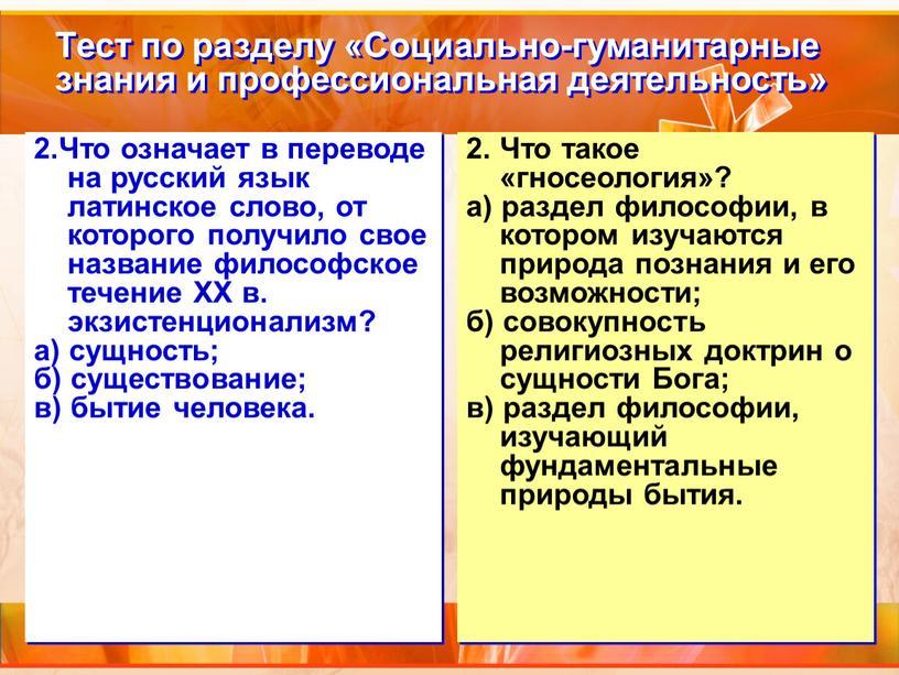 Тест по разделу «Социально-гуманитарные знания и профессиональная деятельность» 2