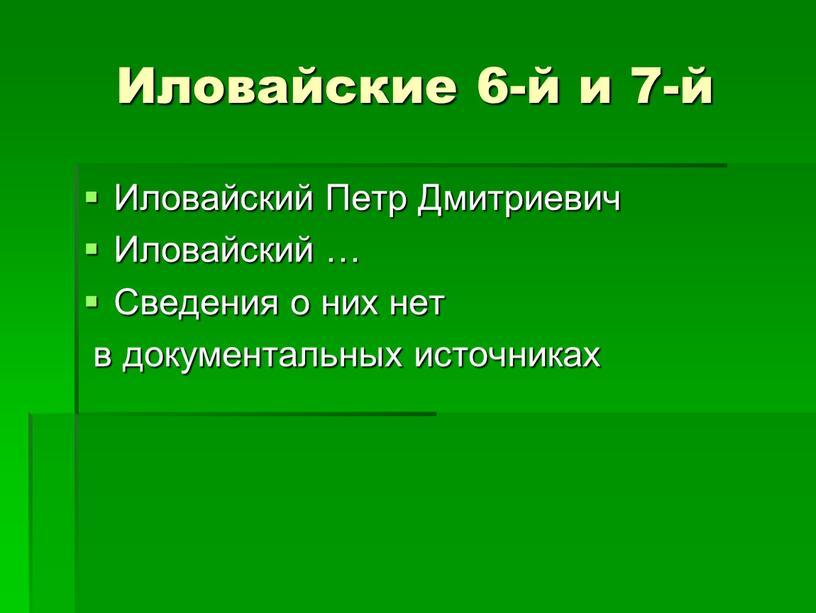 Иловайские 6-й и 7-й Иловайский