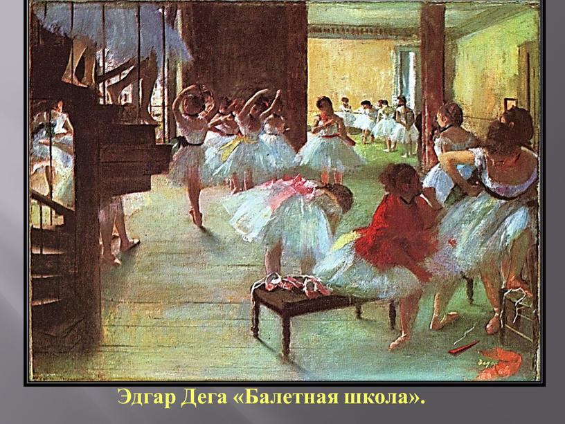 Эдгар Дега «Балетная школа».