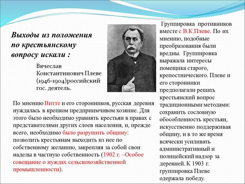 По мнению Витте и его сторонников, русская деревня нуждалась в крепком предприимчивом хозяине