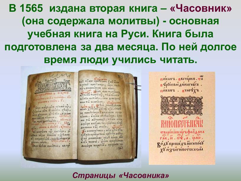 В 1565 издана вторая книга – «Часовник» (она содержала молитвы) - основная учебная книга на