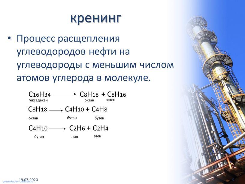 Процесс расщепления углеводородов нефти на углеводороды с меньшим числом атомов углерода в молекуле