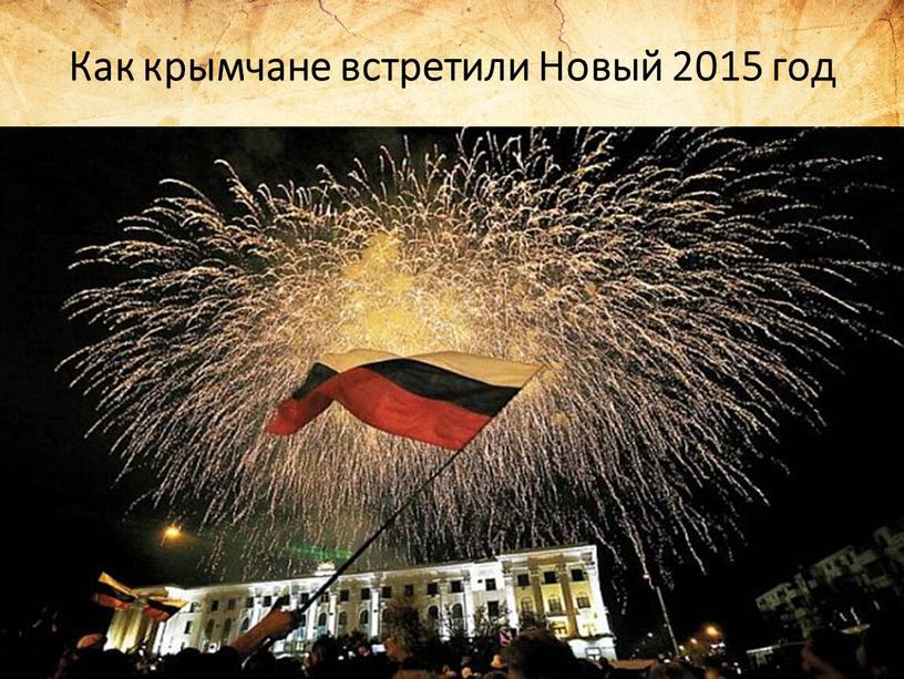 Как крымчане встретили Новый 2015 год