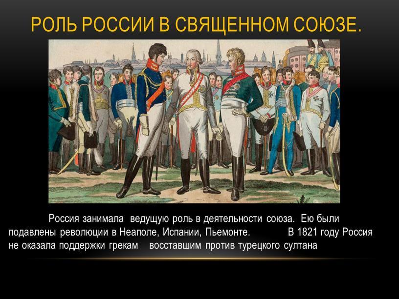 Роль России в Священном союзе.