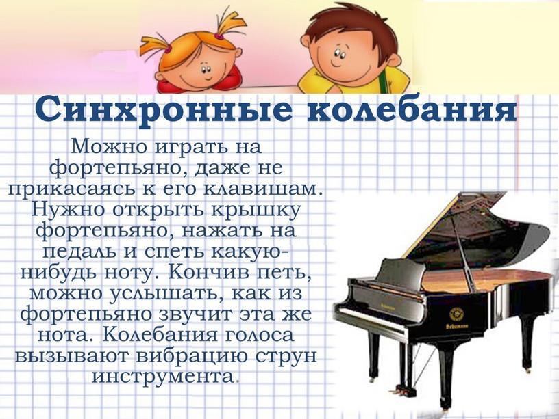 Можно играть на фортепьяно, даже не прикасаясь к его клавишам