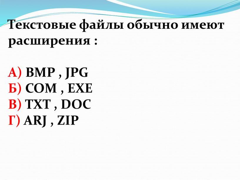 Текстовые файлы обычно имеют расширения :