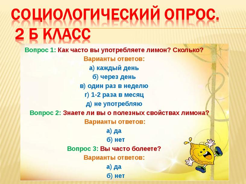 СОЦИОЛОГИЧЕСКИЙ ОПРОС. 2 Б КЛАСС