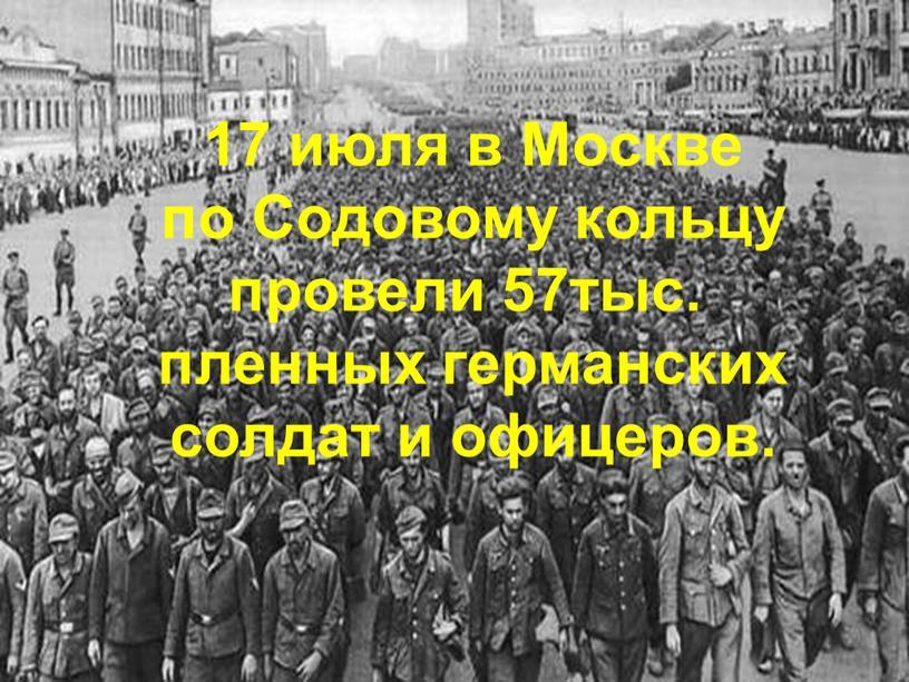 В ходе весенних боев 1944г. была освобождена большая часть