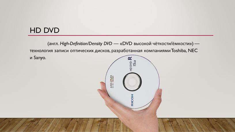 HD DVD (англ. High-Definition/Density
