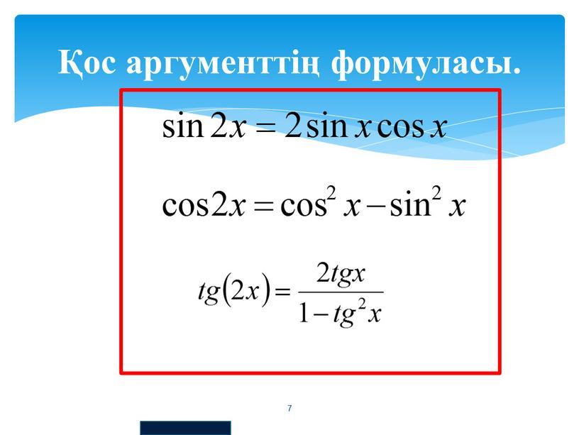 Қос аргументтің формуласы. 7