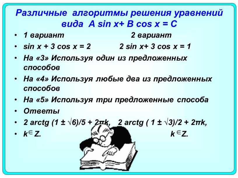 Различные алгоритмы решения уравнений вида
