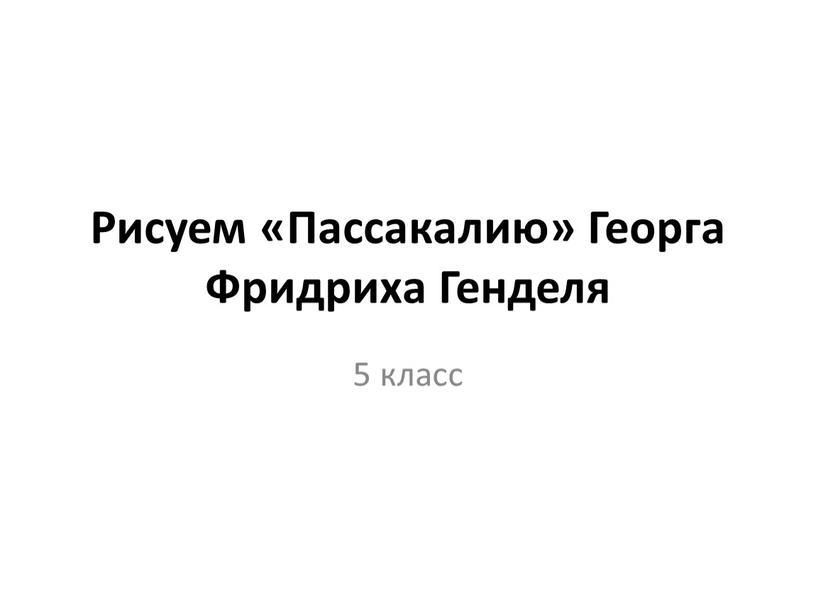 Рисуем «Пассакалию» Георга Фридриха