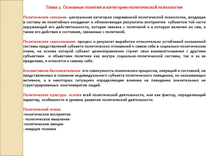 Глава 2. Основные понятия и категории политической психологии