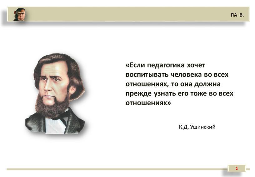 Если педагогика хочет воспитывать человека во всех отношениях, то она должна прежде узнать его тоже во всех отношениях»