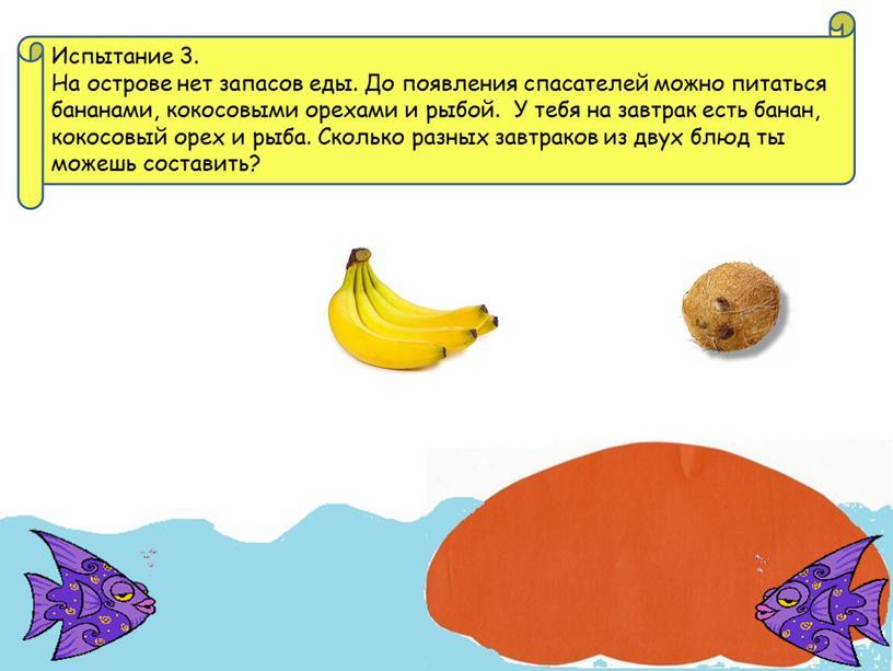 Испытание 3. На острове нет запасов еды