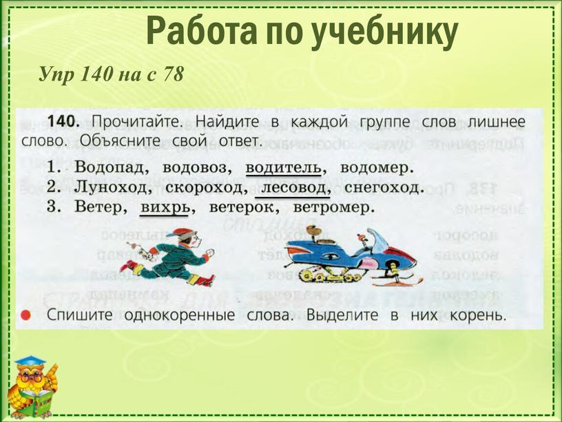 Работа по учебнику Упр 140 на с 78
