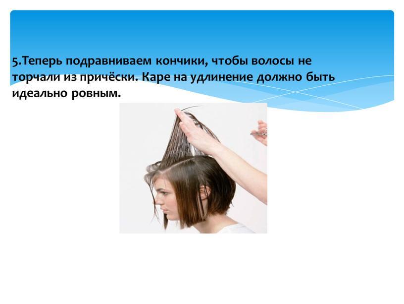 Теперь подравниваем кончики, чтобы волосы не торчали из причёски