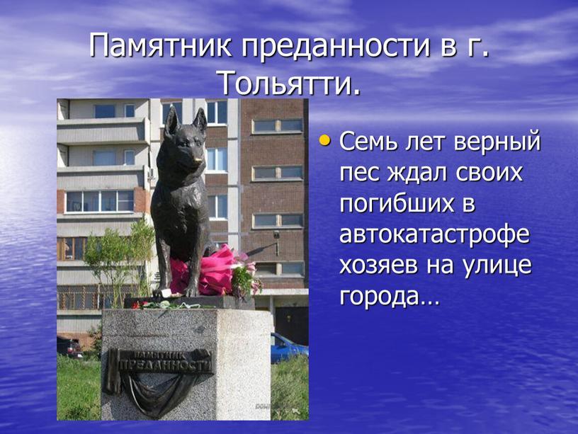 Памятник преданности в г. Тольятти