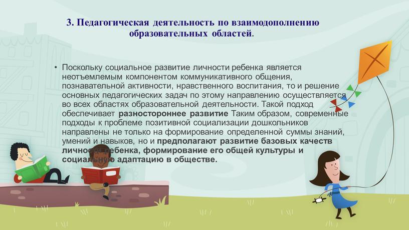 Педагогическая деятельность по взаимодополнению образовательных областей