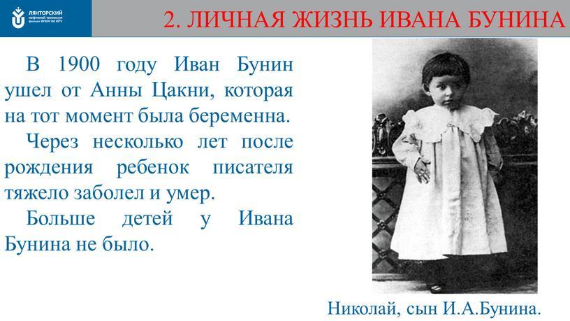 В 1900 году Иван Бунин ушел от