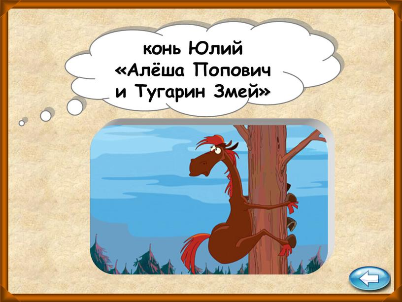 Юлий «Алёша Попович и Тугарин Змей»