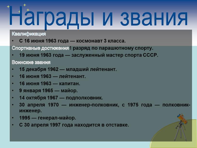 Награды и звания Квалификация С 16 июня 1963 года — космонавт 3 класса